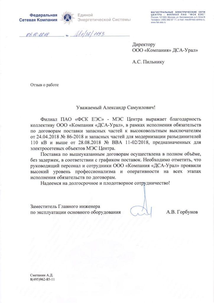 Отзыв ФСК ЕЭС