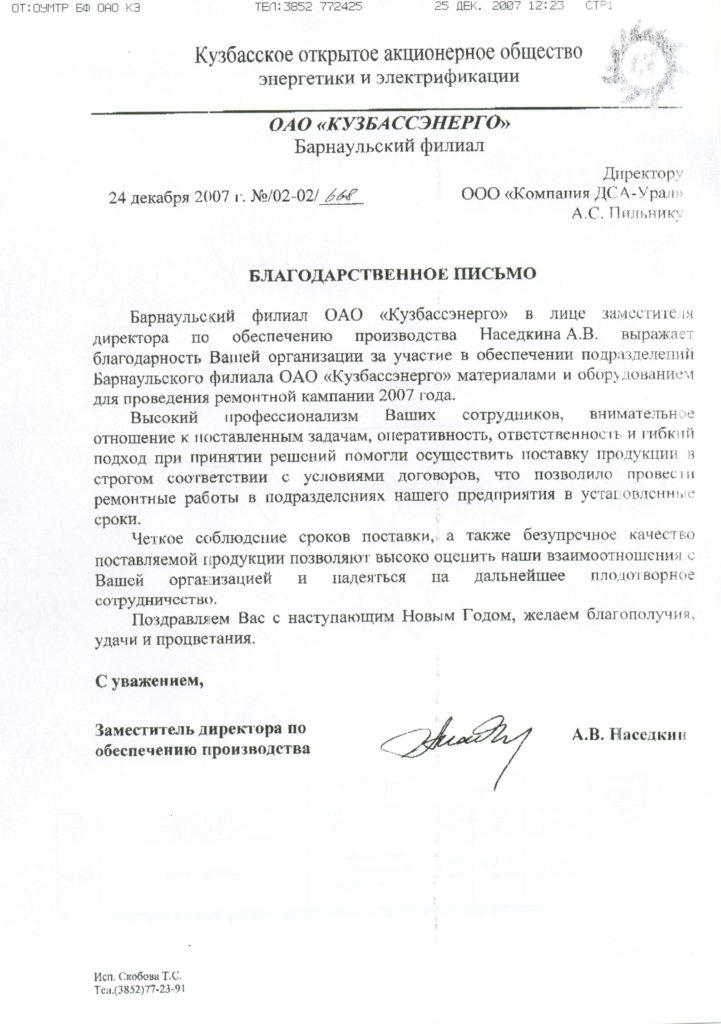 Отзыв Кузбассэнерго