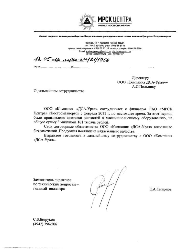 Отзыв Кострома