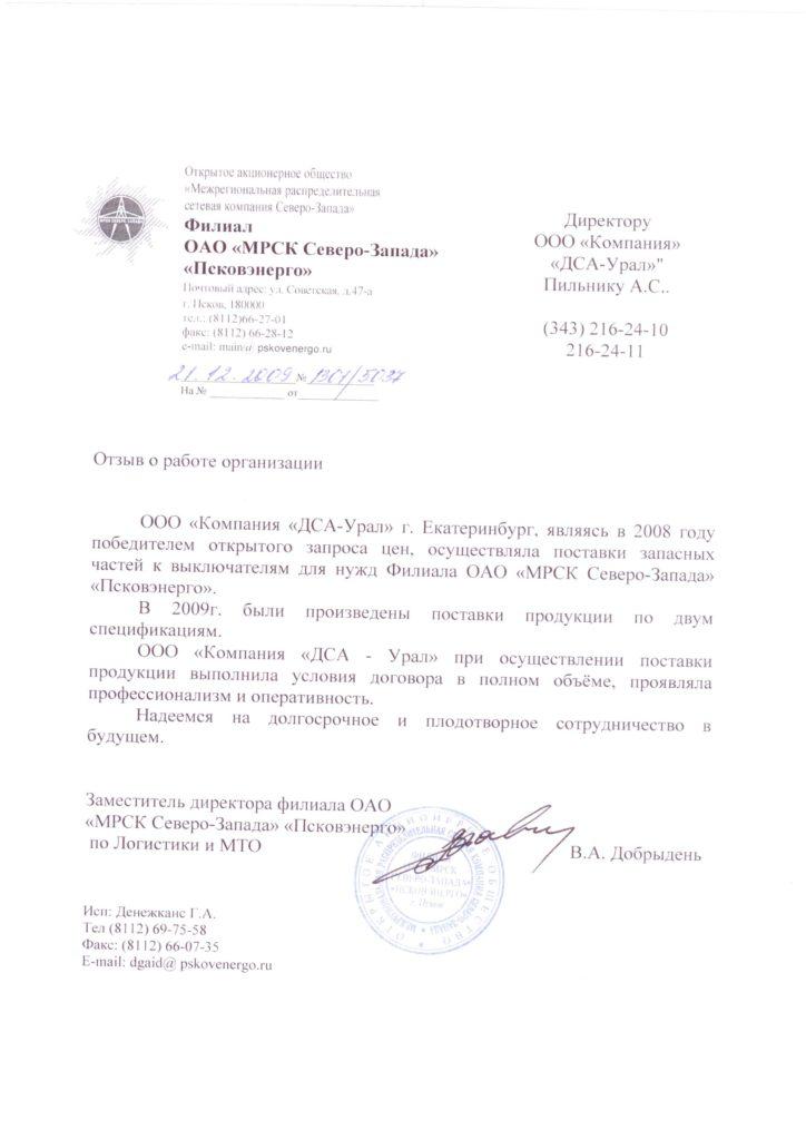 Отзыв Псковэнерго